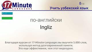 Учить узбекский язык (Часть 2)