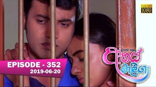 Ahas Maliga | Episode 352 | 2019-06-20 Thumbnail