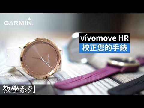 【教學】vívomove HR: 校正您的手錶