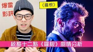 《羅根》爆雷影評 logan【羅比】十二點劇情分析 盧根/港譯