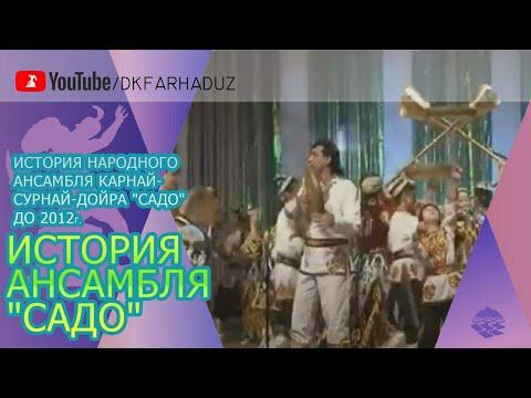 История Народного ансамбля Садо до 2012г.