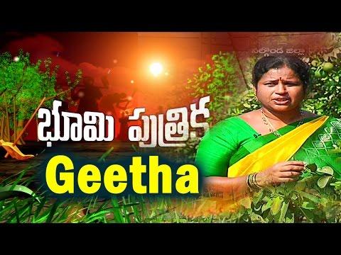 Woman Farmer Geetha Success Story || 80 Lakhs Earned By Using Organic Fertilizers || Bhoomi Putrika