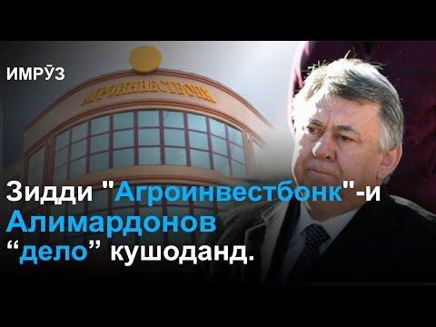 ▶️ Барномаи хабарии ИМРУЗ - 28.07.2020 |AZDА TV| برنامه خبری امروز اخبار تاجیکستان