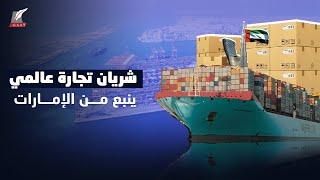 ميناء جبل علي.. أعجوبة الإمارات الذي يضاهي سور الصين العظيم.. ما هو؟