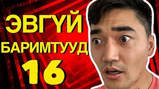 "Gambar cover ""ЭВГҮЙ БАРИМТУУД"" ЦУВРАЛ #16 / UNSOLVED MYSTERY STORIES"