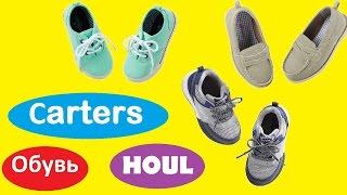 Обзор обуви Carters для мальчиков! Houl