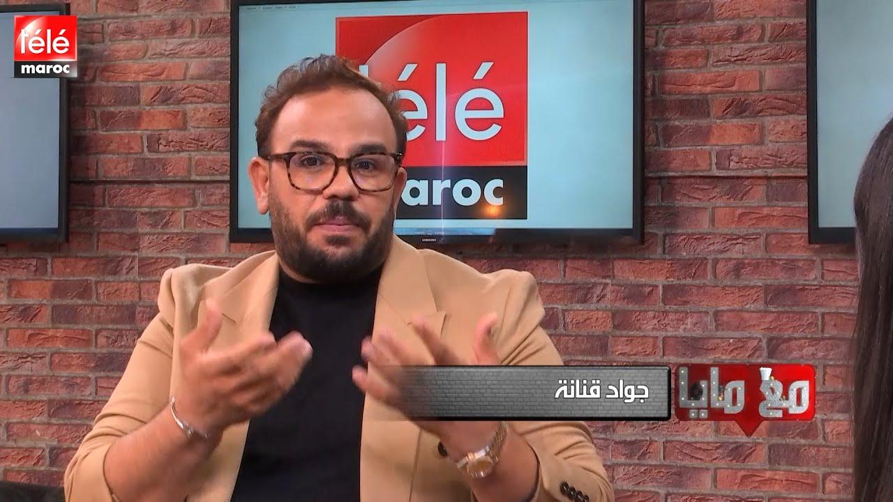 """جواد قنانة """"أنا أحسن مايكب أرتيست في المغرب"""",نجمة ذي فويس اليحياوي تحكي عن دعم حاتم عمور و"""
