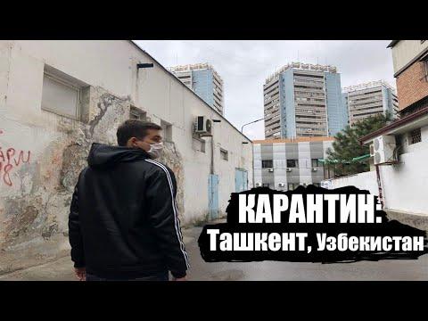 ТАШКЕНТ - КАРАНТИН