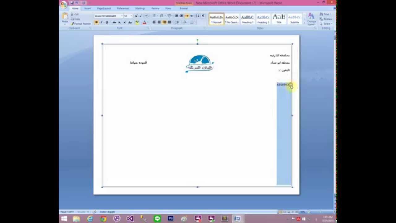 Intel easy steps ies arabic activities ies letterhead youtube intel easy steps ies arabic activities ies letterhead spiritdancerdesigns Image collections