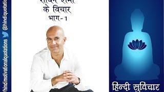 Hindi Motivational Quotes - हिन्दी सुविचार - Robin Sharma - रॉबिन शर्मा - भाग 1 2017 Video