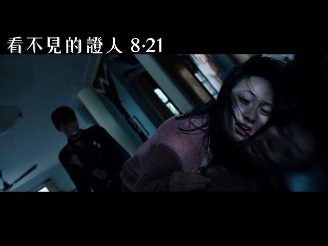【看不見的證人】台灣正式預告 8月21日(五) 全台上映