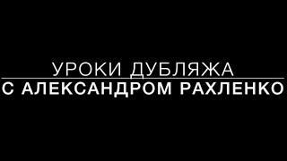 Урок дубляжа - Александр Рахленко (русский голос Хью Джекмана)
