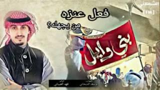 شيلة طرب☇🔥   فعل عنزه من يجهله 🙀 ~ حنا الطناخه والكرم 😼☇   فهد العيباني 2018 +Mp3   YouTube
