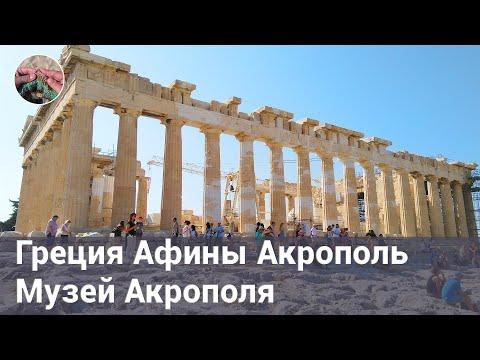 Греция. Афины. Акрополь. Музей Акрополя.