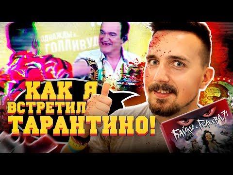 Тарантино в Москве: Однажды в Голливуде