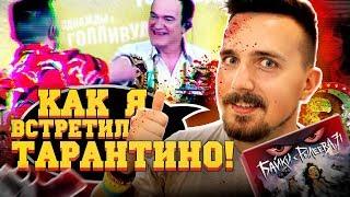 Как я встретил Тарантино в Москве: Однажды в Голливуде