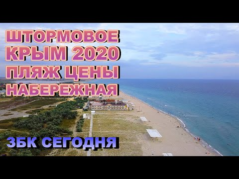 Штормовое Крым 2020 пляж цены отзывы набережная