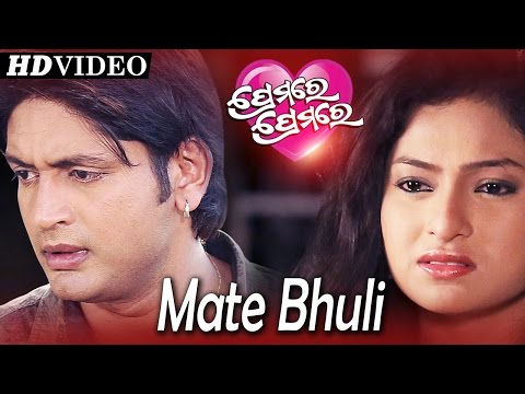 MATE BHULI I Sad Film Song | PREMARE...