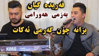 Peshraw Hawrami (Qalay Jwanro - Kaka La Chamo Be) Danishtni Hogr Sharazwri - Track 3 - ARO