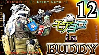 反撃!チームワークサバゲー!【モアヨロサバゲーpart12】 in BUDDY thumbnail