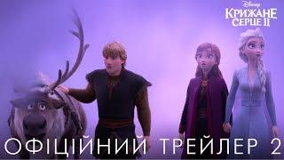 Крижане серце 2. Офіційний трейлер 2 (український)