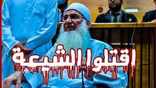 المجرم  #محمد_حسين_يعقوب يدعو لقتل الشيعة في مصر!