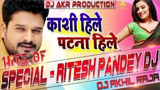 Kashi Hille Patna Hille [ RITESH PANDEY ] DJ AKHIL RAJA   Kashi Hille Patna Hille Dj Rimix Song 2020