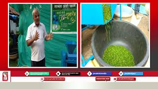 SAMANT AGRO FARMS PONDA INTRODUCES NEW PEPPER THRESHING MACHINE