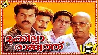 Malayalam comedy full movie mookilla rajyathu | mukesh | sidhique | thilakan | jagathy sreekumar