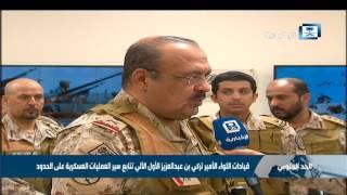 قيادات اللواء الأمير تركي بن عبدالعزيز الأول الآلي تتابع سير العمليات العسكرية على الحدود