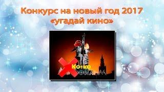 Прикольный конкурс на новый год 2017 (год петуха)