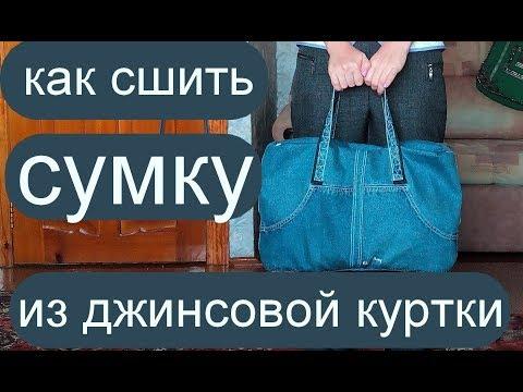 4fb85aa49f7e Смотреть видео сумка джинсовая своими руками из куртки. Дорожная сумка.  Сшить самой. онлайн, скачать на мобильный.