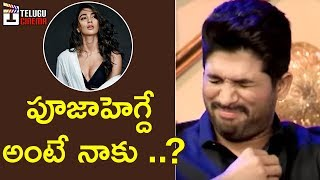 Allu arjun about pooja hedge | dj duvvada jagannadham movie interview | dsp | telugu cinema