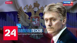 Дмитрий Песков: все права задержанных в Белоруссии российских граждан будут соблюдаться