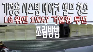 LG 1WAY  투팬조립방법 가정용 시스템 에어컨 셀프…