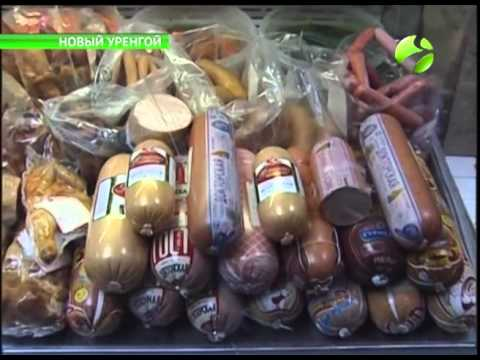 В магазинах Нового Уренгоя обнаружена рекордная «просрочка»
