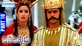 Oke Okkadu Telugu Full Movie | Arjun | Manisha Koirala | Mudhalvan | Part 10/12 | Shemaroo Telugu