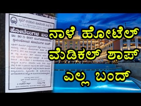 Hotels & Medical Shops Bandh In Bangalore On May 30th | Oneindia Kannada