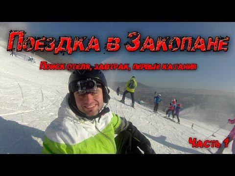 Поездка в Закопане (часть 1). Поиск отеля, завтрак, катание на лыжах