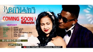 HDMONA - Coming Soon - ኣይበዝሓክን ብ ኣለክሳንደር ካሕሳይ (ሳንድሮ)  - Aybezhakn by Sandro- New Eritrean Music 2018
