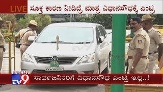 Security Beefed Up at Vidhana Soudha, Entry Banned for Public