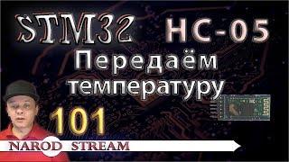 Программирование МК STM32. Урок 101. HC-05. Передаём температуру