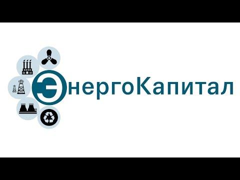 ЭнергоКапитал с Дмитрием Маруничем, выпуск #3