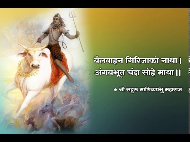 Bailvahan Girijakonatha - बैलवाहन गिरिजाको नाथा - Shiv Bhajan by Shri Manik Prabhu Maharaj