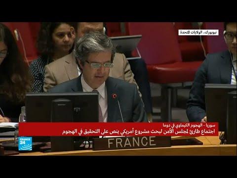 كلمة السفير الفرنسي في الأمم المتحدة حول استخدام السلاح الكيميائي في دوما
