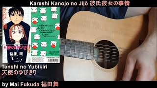 "92 - Kareshi Kanojo no Jijō 彼氏彼女の事情 / Elle et Lui ""Tenshi no Yubikiri 天使のゆびきり"" by Mai Fukuda 福田舞 Acoustic'n'Kazoo Full version ..."