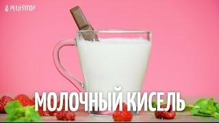 Молочный кисель [Рецепты от Рецептор]