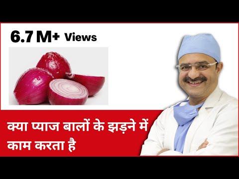 Effectiveness of Onion Juice in Hair Loss (क्या प्याज बालों के झड़ने में काम करता है) | HairMD Pune