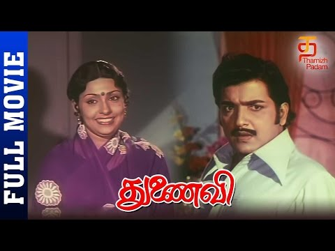 Thunaivi Tamil Full Movie | Sivakumar | Sujatha | M S Viswanathan | Thamizh Padam