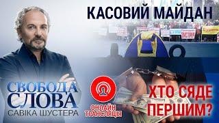 Свобода слова Савіка Шустера – Касовий майдан – 18.10.2019